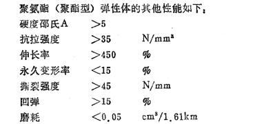 弹性联轴器中聚氨酯弹性元件